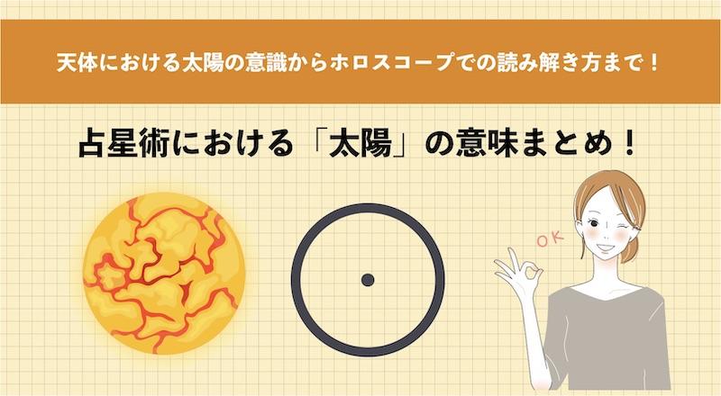 占星術の太陽まとめ