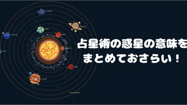 占星術の惑星