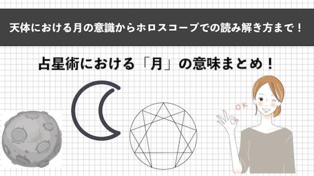 占星術の月の意味