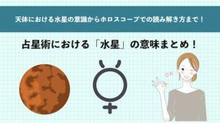 占星術の水星の意味