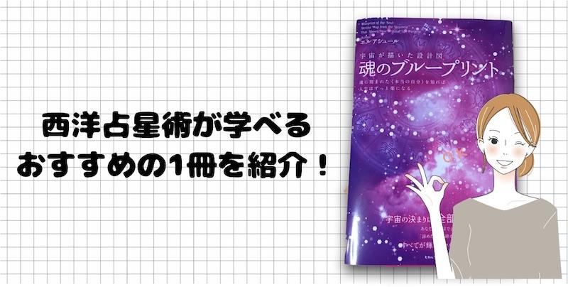 西洋占星術のおすすめの本