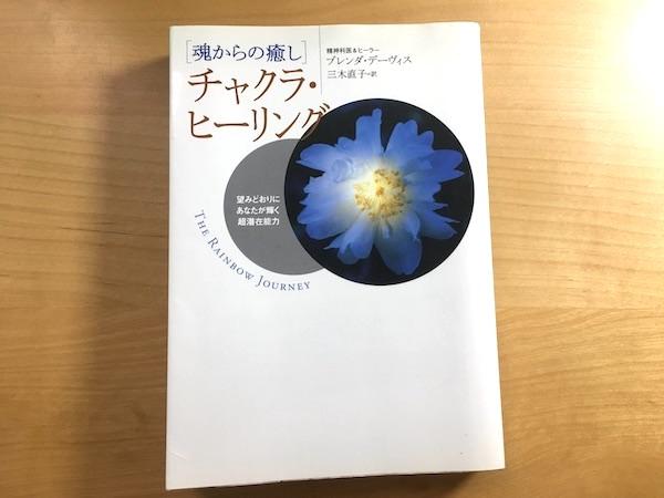 チャクラ・オーラおすすめ本①