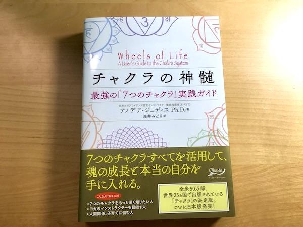 チャクラ・オーラおすすめ本②