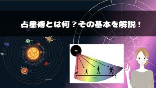 占星術の基本