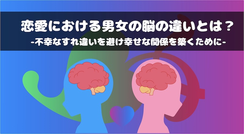 恋愛での男女の脳の違い