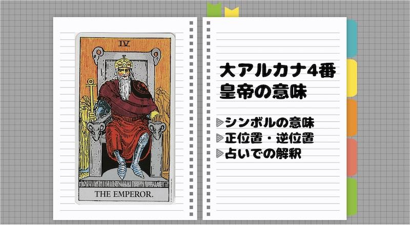 タロット占い皇帝の意味とは