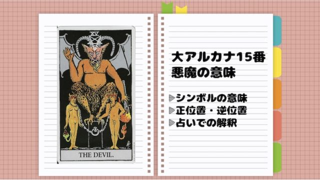 タロットカード悪魔の意味まとめ