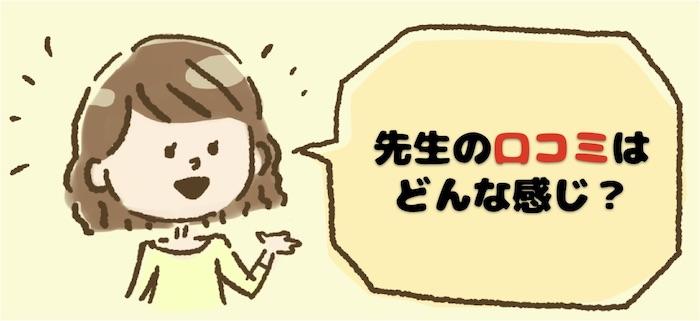 占い師の口コミ
